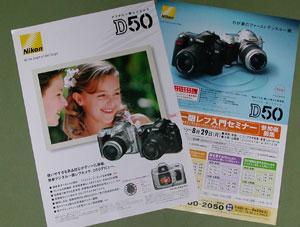 ニコンD50のカタログ