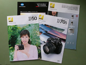 D50,D70s,Coolscan,Dimagescanカタログ