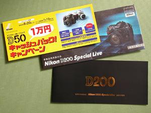 Nikon D200 Special Live 特別ご案内状