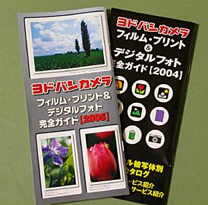 ヨドバシカメラ フィルム・プリント&デジタルフォト 完全ガイド 2005&2004