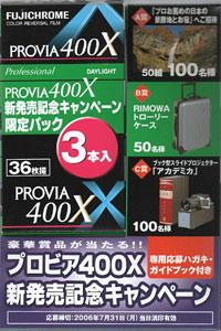 富士フイルム PROVIA 400X