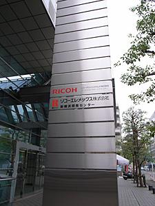 リコーテクノシステムズ(株)デジタルカメラサービスセンター