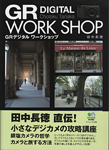 GR DIGITAL WORK SHOP 田中長徳著