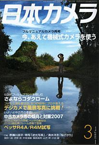 日本カメラ2007年3月号