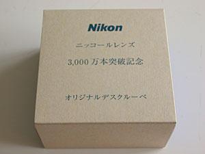 ニッコールレンズ3000万本突破記念オリジナルデスクルーペ外箱(2001年)