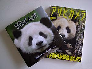 『10ぱんだ』(左)とアサヒカメラ2004年9月号(右)