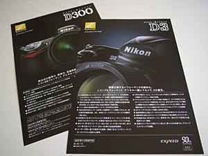 Nikon D3 catalog and D300 catalog