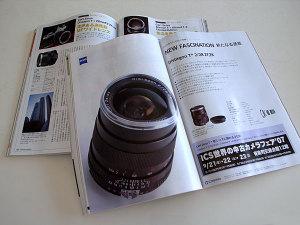 日本カメラ2007年10月号ファーストレビュー:Carl Zeiss Distagon T* 2/28 ZF