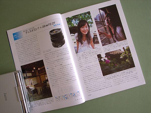 写真工業2007年10月号
