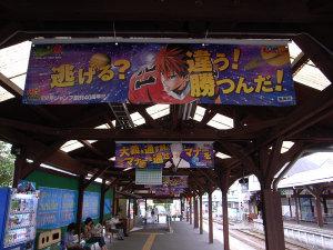 週刊少年ジャンプ創刊40周年記念(江ノ電江の島駅):GR DIGITAL、28mm相当、F2.4開放、1/94sec、ISO64、-0.3EV、プログラムAE