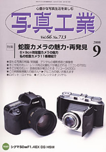 写真工業2008年9月号表紙