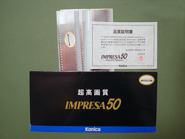 Konica IMPRESA 50 インプレッサ仕上げ
