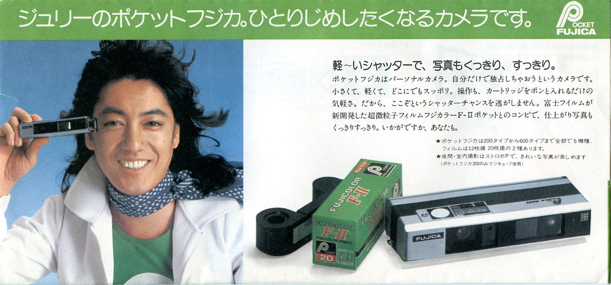 「ジュリーのポケットフジカ。ひとりじめしたくなるカメラです。」:EPSON GT-X770、(株)フジカラーサービスのネガケース裏に印刷されていた広告。1975年頃。