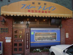 珈琲駅ブルートレイン(富山市)