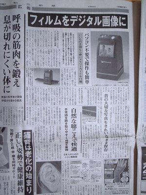 「フィルムをデジタル画像に」の新聞広告:2009年9月23日付け朝日新聞東京本社版の29面