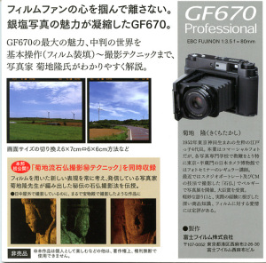 GF670紹介DVDカバー裏面