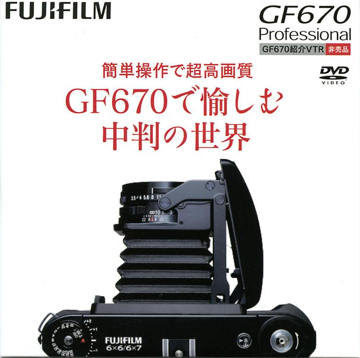 GF670紹介DVDカバー表面
