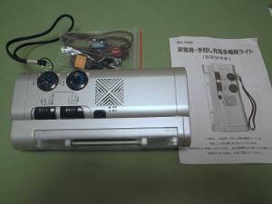 非常用・手回し充電多機能ライト(野澤産業)