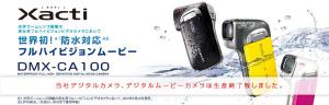 当社(三洋)デジタルカメラ、デジタルムービーカメラは生産終了致しました。