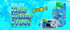 富士フイルム 水に強い写ルンです New Waterproof