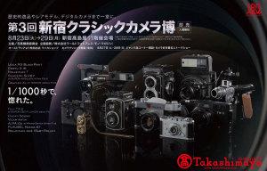 第3回新宿クラシックカメラ博(2011)