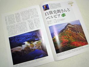 「FILMIST列伝21:白籏史朗さんとベルビア」(FILM&IMAGE Vol.25)