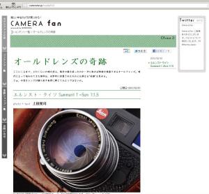 「CAMERA fan」(カメラファン)のフォント表示改修後、Windows XP Pro SP3、Firefox 10.0