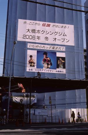 大橋ジム(2006年2月撮影、スキャン):Nikon F3、Ai Nikkor 45mm F2.8P、Kodak Kodachrome 200 (KL)、F8AE、NCフィルター、HN-35フード、コダックダイヤミック(おそらく関内)で現像、Nikon SUPER COOLSCAN 5000 ED(ICEなしGEMなしROCなし)