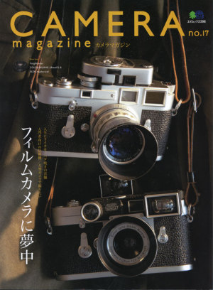 CAMERA magazine no.17(カメラマガジンNo.17)