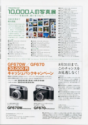 FILM&IMAGE VOL.28(2012 Summer)表4