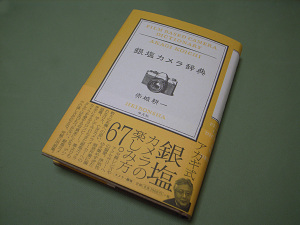 銀塩カメラ辞典、赤城耕一・著、平凡社・刊 、ISBN978-4-582-23122-9 C0072