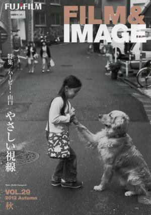 富士フイルム FILM&IMAGE VOL.29(2012 Autumn 秋)