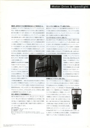 Nikon F3 1998年12月12日のカタログ11ページ