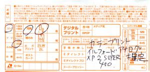 ILFORD XP2 SUPER DPE依頼書