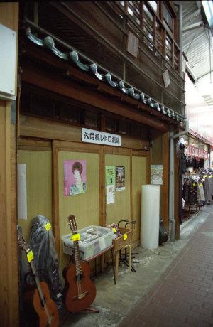 六角橋レトロ劇場(横浜市神奈川区):Nikon F100、AF-S DX NIKKOR 18-55mm f/3.5-5.6G VR、24mm、F4開放AE、マルチパターン測光、Nikon プロテクトフィルター、HK-2、Kodak PORTRA 400、Nikon SUPER COOLSCAN 5000 ED(ICEあり、GEMなし、ROCなし)