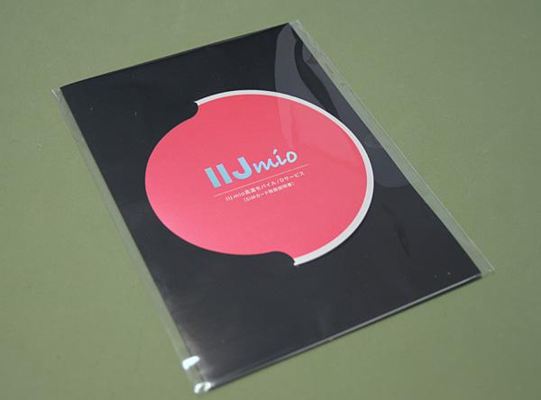 IIJmio高速モバイル/D