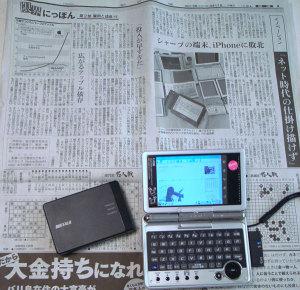 2013年3月11日(月)付朝日新聞朝刊経済面「シャープの端末、iPhoneに敗北」とSHARP Zaurus SL-C3200、DWR-PG(IIJmio)