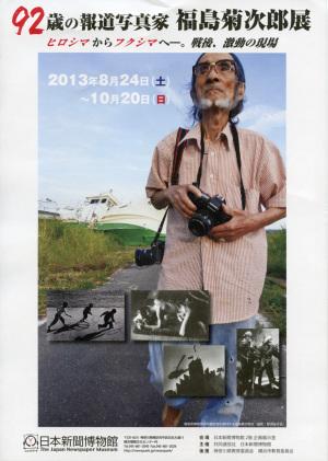92歳の報道写真家 福島菊次郎展(日本新聞博物館)チラシ表
