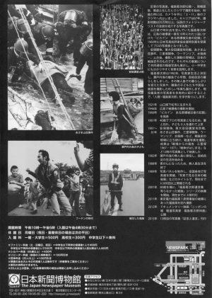 92歳の報道写真家 福島菊次郎展(日本新聞博物館)チラシウラ