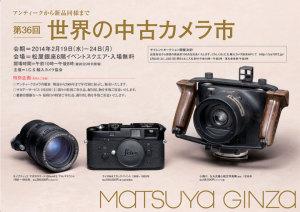 2014年2月19日(水)~2月24日(月)第36回 世界の中古カメラ市(東京・松屋銀座)