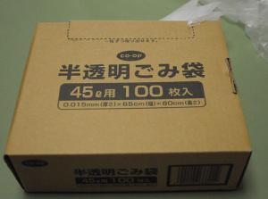 COOP半透明ゴミ袋45L用100枚入り