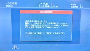 Panasonic DIGA DMR-BW780-KのHDD障害告知画面