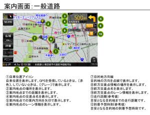 RM-XR550XL ナビ 一般道路案内画面