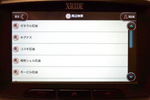 RM-XR550XL 周辺検索 ガソリンスタンド画面