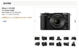 Nikon 1 V3 製品情報「旧製品」