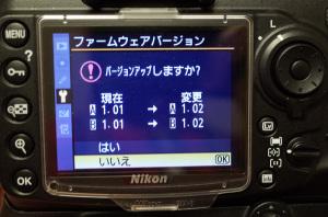 Nikon D300Sファームアップ