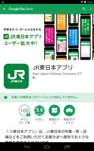 Nexus7(2012)でGooglePlayのJR東日本アプリ