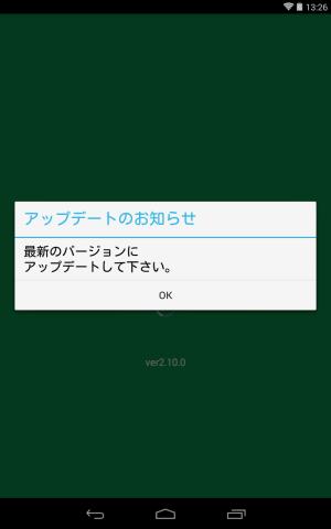 Nexus7(2012)でJR東日本アプリVer.2.10.0