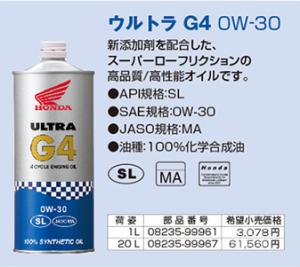 Honda ULTRA G4 0W-30