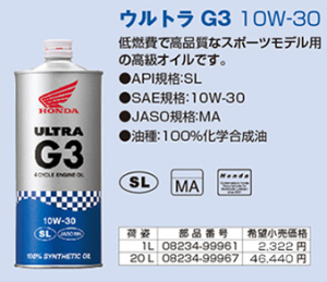 Honda ULTRA G3 10W-30